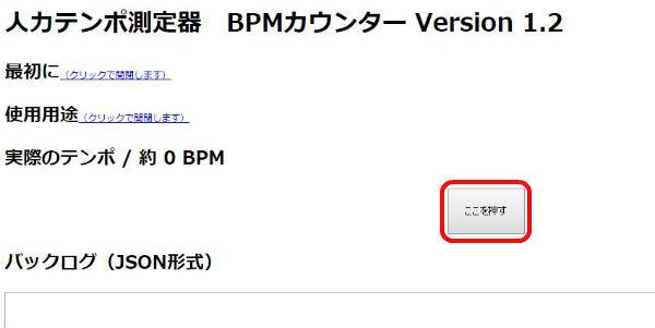 bpm測定器.jpg-2